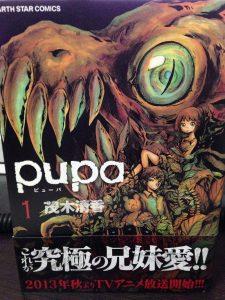 pupa 1巻 表紙