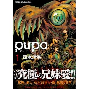 【ネタバレ注意】アニメ化で話題になった『pupa』の1巻を読んだ感想