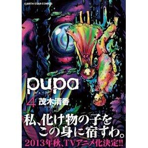 【ネタバレ注意】茂木清香先生の注目作『pupa』クライマックスに突入した4巻を読んだ感想