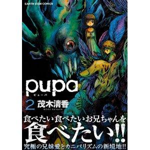 【ネタバレ注意】茂木清香先生の注目作『pupa』2巻を読んだ感想