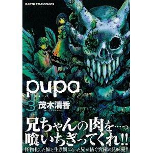 【ネタバレ注意】茂木清香先生の注目作『pupa』衝撃の3巻を読んだ感想