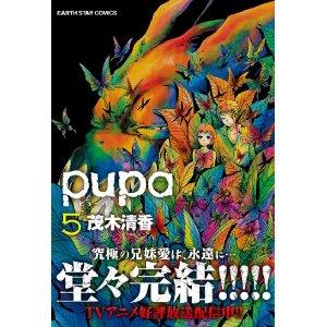 【ネタバレ注意】注目作『pupa』の最終巻5巻を読んだ感想 +茂木清香先生の新連載情報